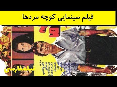 Kocheyeh Mardha - فیلم قدیمی کوچه مردها - محمدعلی فردین