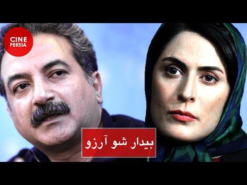 Film Irani Bidarsho Arezoo | فیلم ایرانی  بیدار شو آرز