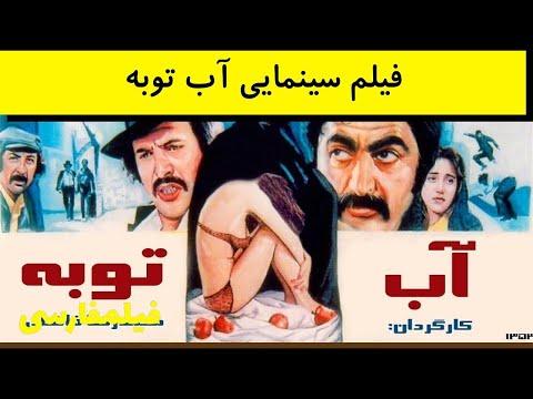 Abe Tobeh - فیلم قدیمی آب توبه - نوشآفرین