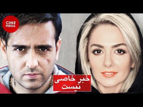 Film Irani Khabare Khasi Nist | فیلم ایرانی خبر خاصی نیست