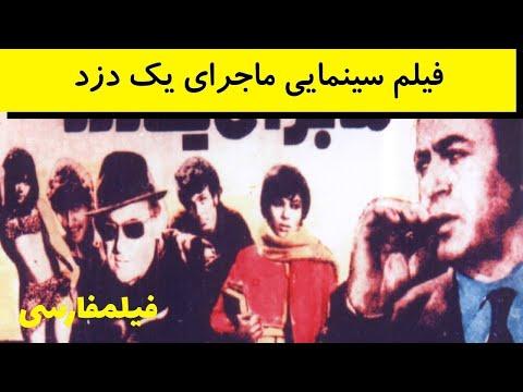 Majaraye Yek Dozd - فیلم قدیمی ماجرای یک دزد - آرمان