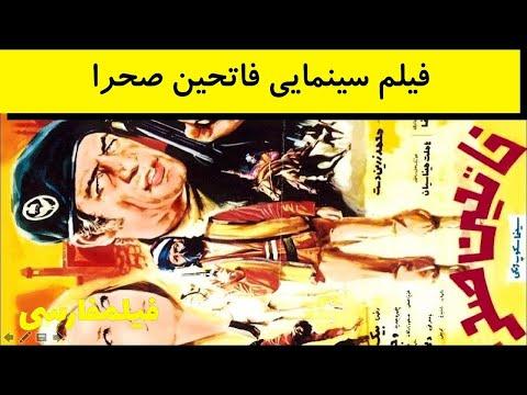 Fatehin Sahra - فیلم قدیمی فاتحین صحرا - رضا بیک ایمانوردی