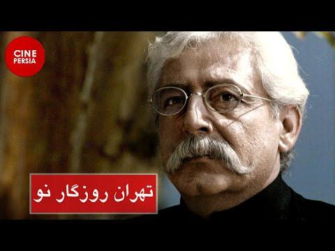 Film Irani Tehran Roozegare No Ali Hatami | فیلم ایرانی  طهران روزگار نو علی حاتمی