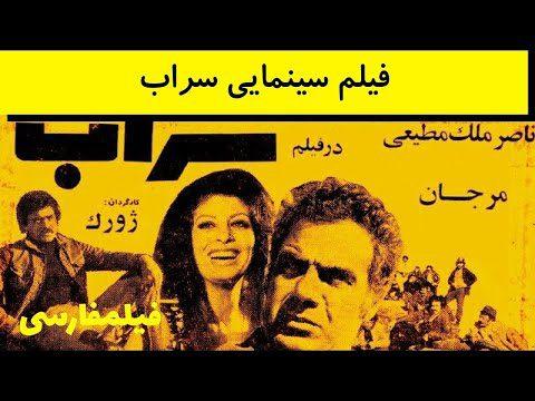 Sarab - فیلم قدیمی سراب - ناصر ملک مطیعی