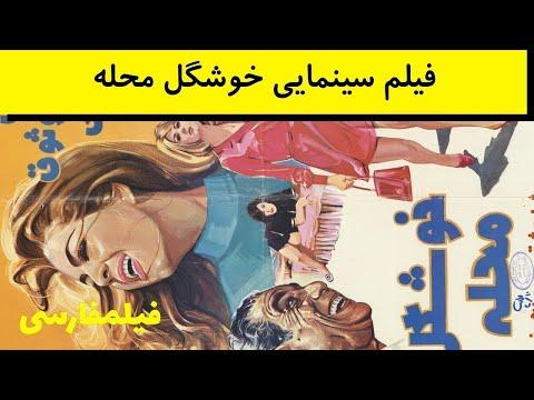 Khoshgele Mahaleh - فیلم قدیمی خوشگل محله - فروزان