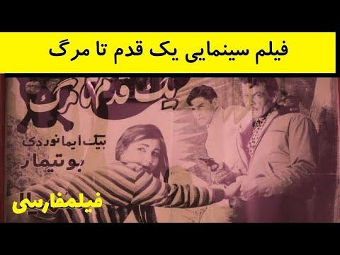 Yek Ghadam ta Marg - فیلم قدیمی یک قدم تا مرگ - رضا بیک ایمانوردی