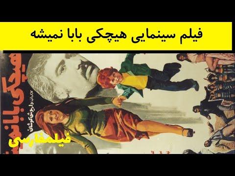 Hichki Baba Nemisheh - فیلم هیچکی بابا نمیشه - منوچهر وثوق