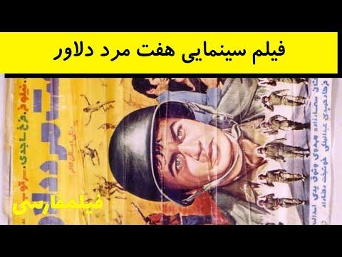 Haft Marde Delavar - فیلم هفت مرد دلاور - عبدالله بوتیمار