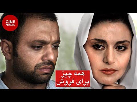 Film Irani Hame Chiz Baraye Foroush | فیلم ایرانی همه چیز برای فروش