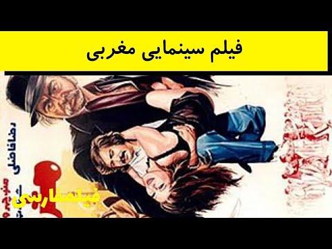 Maghrebi - فیلم قدیمی مغربی - منوچهر وثوق