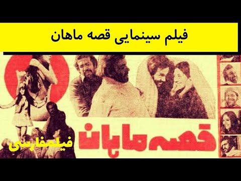 Gheseye Mahan - فیلم ایرانی قصه ماهان - محمدعلی کشاورز