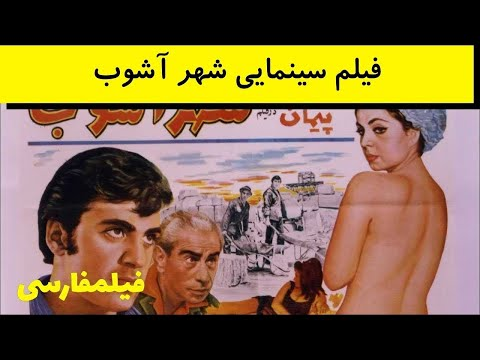 Shahre Ashoob - فیلم قدیمی شهر آشوب - فروزان