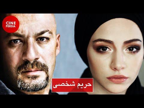 Film Iran Harim Shakhsi | فیلم ایرانی حریم شخصی