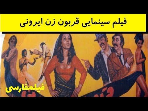 Ghorbone Zane Irouni - فیلم ایرانی قربون زن ایرونی - مرتضی عقیلی