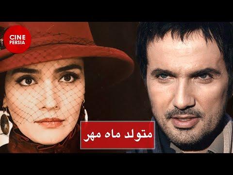 Film Irani Motavalede Mahe Mehr | فیلم ایرانی متولد ماه مهر