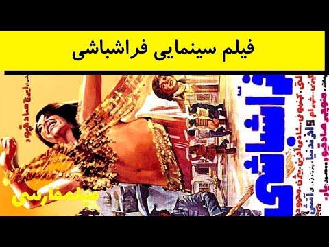 Farrash Bashi - فیلم قدیمی فراشباشی - جمیله
