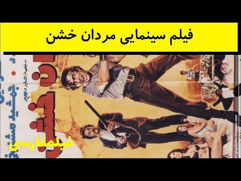 Mardane Khashen - فیلم قدیمی ایرانی مردان خشن - محمدعلی فردین