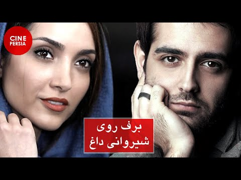 Film Irani Barf Rooye Shirvanie Dagh | فیلم ایرانی  برف روی شیروانی داغ