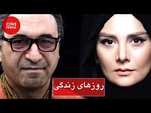 Film Irani Roozhaye Zendegi | فیلم ایرانی روزهای زندگی