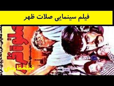 Salate Zohr - فیلم ایران قدیم صلات ظهر - ناصر ملکمطیعی