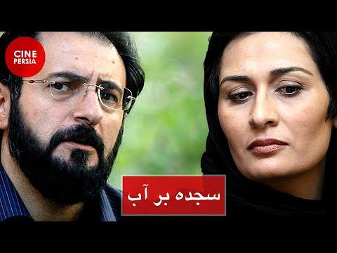 Film Irani  Sejde Bar Aab | فیلم ایرانی سجده بر آب
