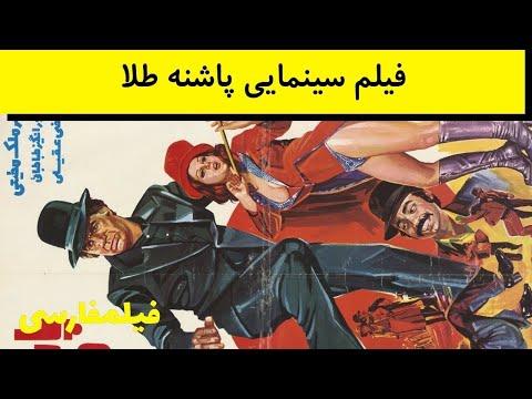 Pashne Tala - فیلم قدیمی ایرانی پاشنه طلا - شورانگیز طباطبایی