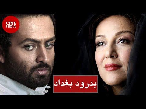 Film Irani Bedrood Baghdad | فیلم ایرانی  بدرود بغداد