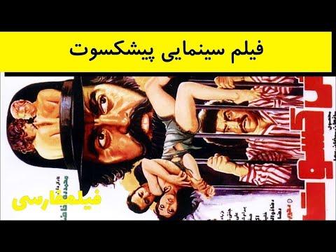 Pishkesvat - فیلم قدیمی پیش کسوت - هاله
