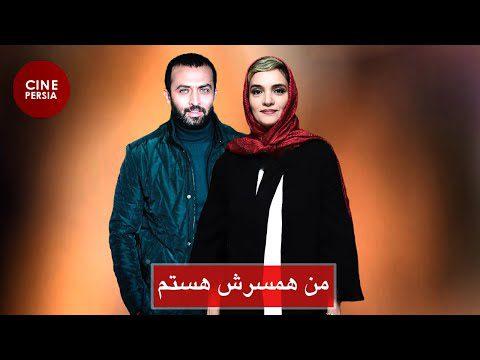 Film Irani Man Hamsarash Hastam | فیلم ایرانی من همسرش هستم