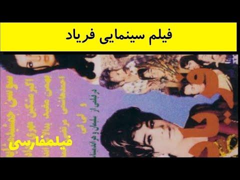 Faryad - فیلم ایرانی قدیمی فریاد - جمشید مشایخی