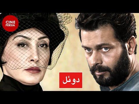 Film Irani Doel | فیلم ایرانی دوئل
