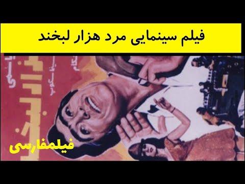 Marde Hezar Labkhand - فیلم ایران قدیم مرد هزار لبخند - محمدعلی فردین