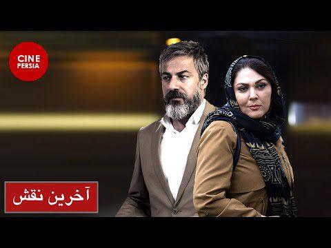 Film Irani Akharin Naghsh | فیلم ایرانی آخرین نقش