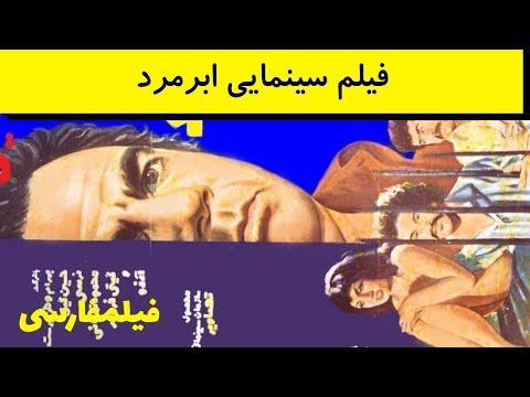 Abar Mard - فیلم قدیمی ابرمرد - ناصر ملک مطیعی