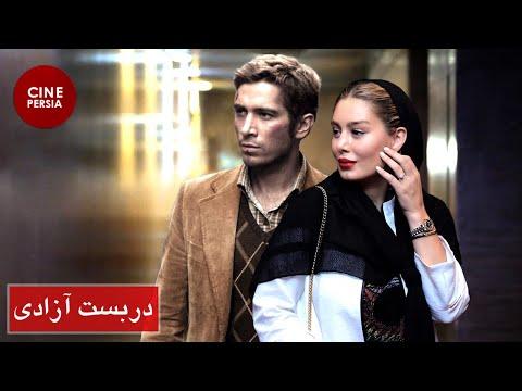 Film Irani Darbast Azadi | فیلم ایرانی دربست آزادی