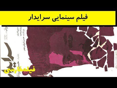 Seraidar - فیلم قدیمی سرایدار - علی نصیریان