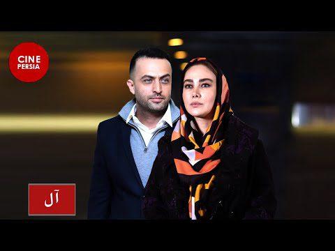 Film Irani Aal | فیلم ایرانی آل
