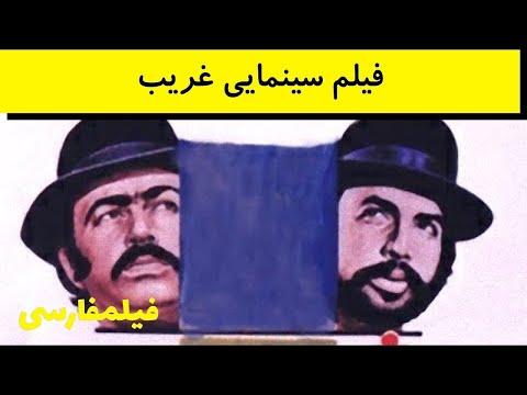 Gharib - فیلم قدیمی غریب - بهمن مفید