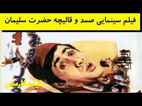Samad va ghaliche Hazrate Soleiman - فیلم صمد و قالیچه حضرت سلیمان - پرویز صیاد