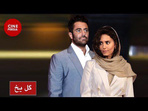 Film Irani Two | فیلم ایرانی دو