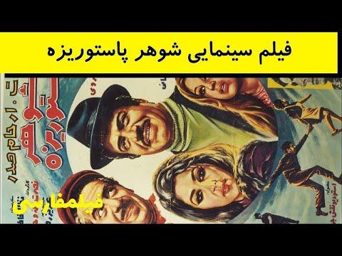 👍 Shohare Pastorize - فیلم قدیمی شوهر پاستوریزه - نصرتالله وحدت اصفهانی 👍