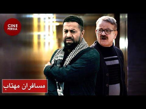 Film Irani Mosaferane Mahtab | فیلم ایرانی  مسافران مهتاب