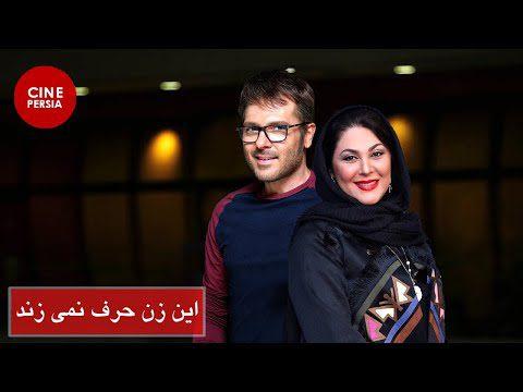 Film Irani In Zan Harf Nemizanad | فیلم ایرانی این زن حرف نمی زند