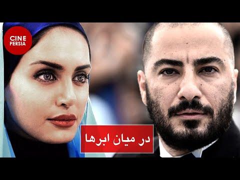 Film Irani Dar Miane Abrha | فیلم ایرانی در میان ابرها