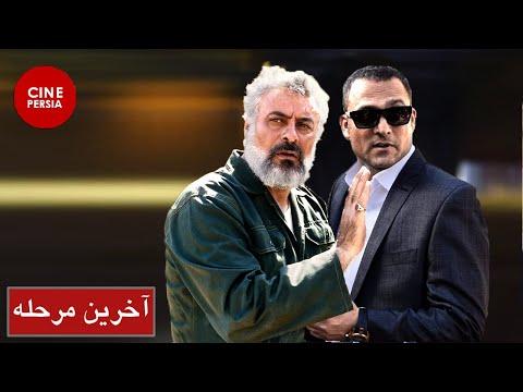 Film Irani Akharin Marhaleh | فیلم ایرانی آخرین مرحله