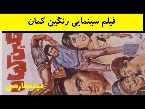 👍 Rangin Kaman - فیلم ایرانی قدیمی رنگین کمان - منصور سپهرنیا 👍