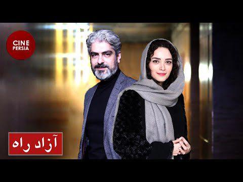 Film Irani Azadrah | فیلم ایرانی آزادراه