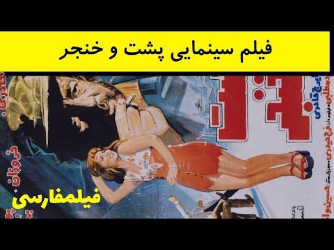 👍 Posht va Khanjar - فیلم ایرانی قدیمی پشت و خنجر- ایرج قادری 👍