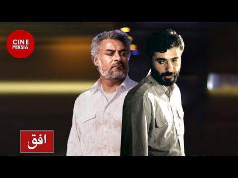 Film Irani Ofogh | فیلم ایرانی افق