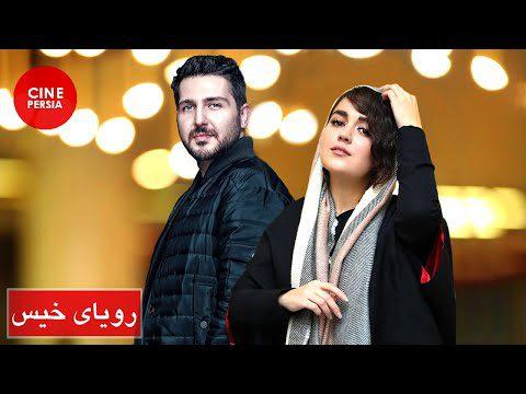 Film Irani Royaye Khis | فیلم ایرانی رویای خیس